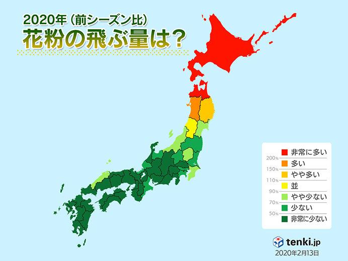 日本気象協会 2020年春の花粉飛散予測 第4報_画像