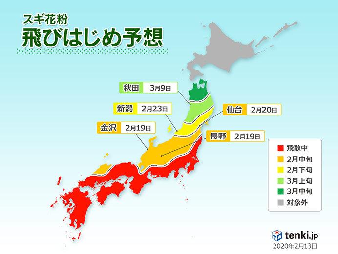 日本気象協会 2020年春の花粉飛散予測 第4報