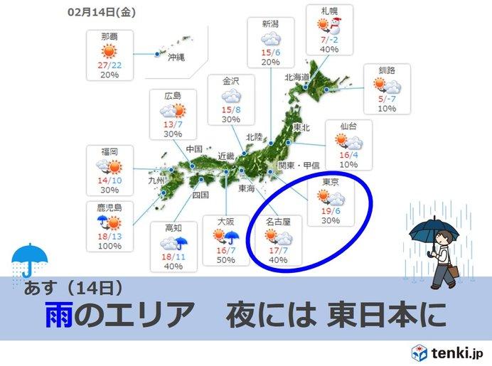 あす(14日)九州~関東 雨マークなくても傘準備を
