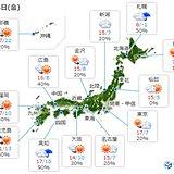 14日 雨雲は次第に東日本へ 暖かなバレンタインに