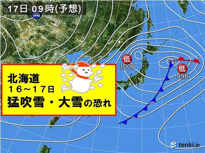 北海道 16〜17日は暴風雪・大雪の恐れ