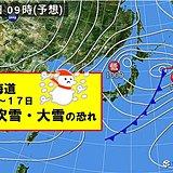 北海道 16~17日は暴風雪・大雪の恐れ
