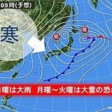 日曜~火曜 大荒れ 西日本平地も積雪か 春から厳寒