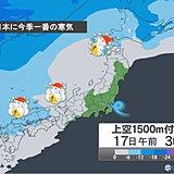 月曜~火曜 太平洋側でも大雪の恐れ 気温も激変