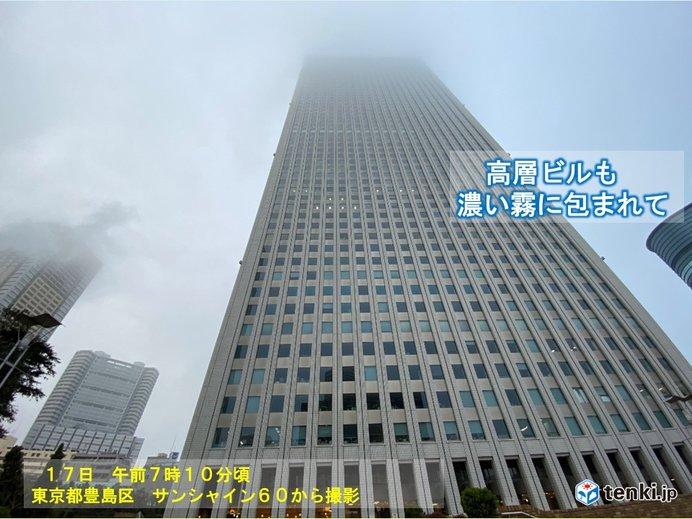 17日 関東周辺 午前中は濃霧に注意