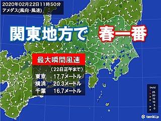 関東地方で「春一番」