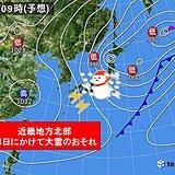 関西 18日にかけて近畿北部で大雪のおそれ