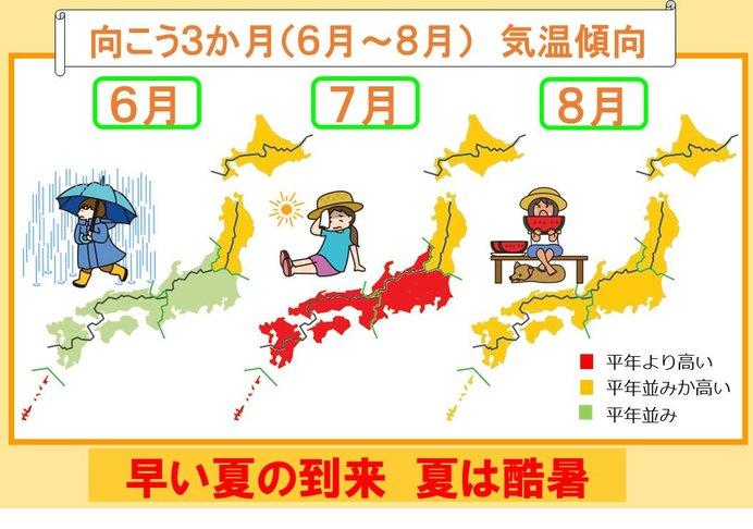 今年の夏 到来早く「酷暑」に 3か月予報