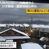 九州 雪の便り続々 積雪・路面凍結に注意