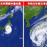 令和元年房総半島台風、令和元年東日本台風と命名