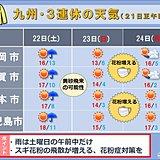 九州 3連休は黄砂と花粉の急増に注意