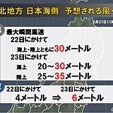 東北 低気圧が急発達 暴風雪や高波に警戒