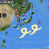 22日 強い雨や雷雨 春一番・黄砂飛来の可能性も