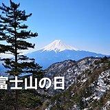 富士山の日 きれいな姿が見られそう