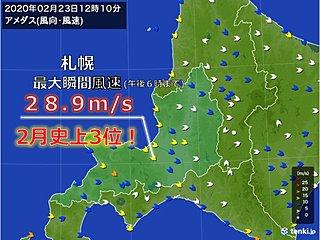 大荒れの北海道 札幌で2月3位の暴風に