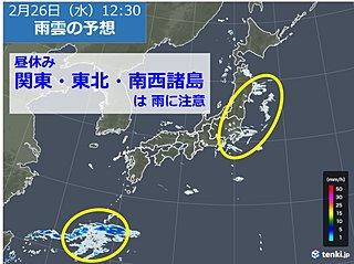 ランチタイム 関東・東北・沖縄は傘を持って