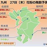 九州 広い範囲でスギ花粉の飛散最盛期