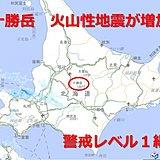 十勝岳 短時間に火山性地震が増加 警戒レベル1継続