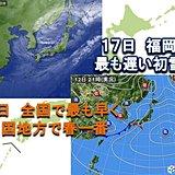 2月に遅い初雪 春一番は順調 4月にかけて高温予想