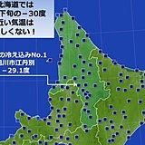 北海道 明日(1日)朝も冷え込む?
