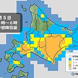 北海道 備えは今日中 明日は大荒れ
