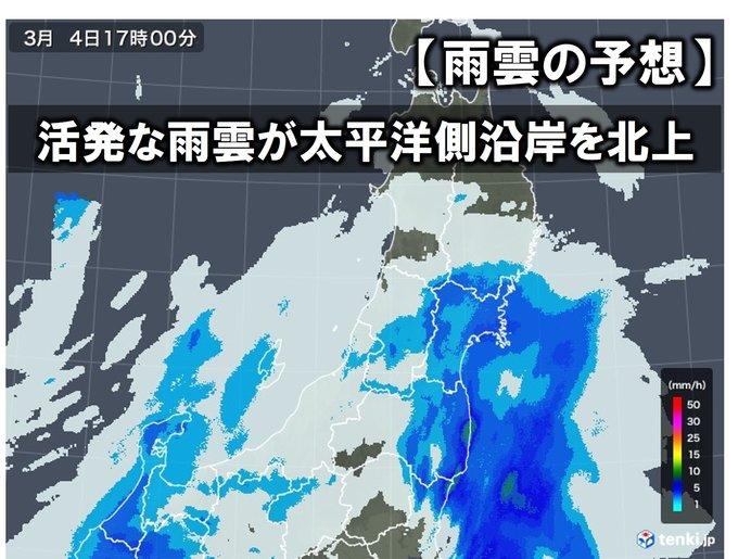 きょう4日(水) 太平洋側沿岸地域で横殴りの雨
