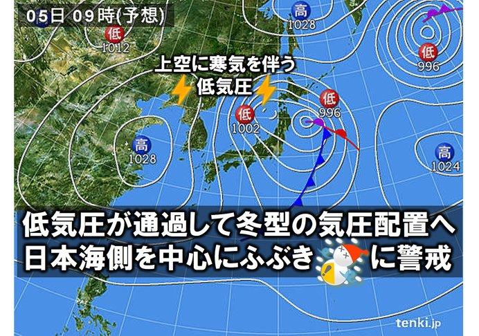 5日(木)啓蟄(けいちつ) 日本海側はふぶきに警戒 落雷注意