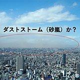 関東では強風で砂嵐? ダストストームか