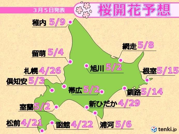 桜前線 北海道への上陸予想は4月21日