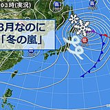 北日本 記録的な大雪や暴風 ピーク過ぎても注意