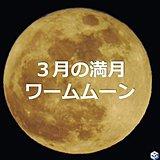 3月の満月「ワームムーン」 見られる所は?