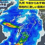 九州 9日夜から荒れた天気 局地的に激しい雷雨