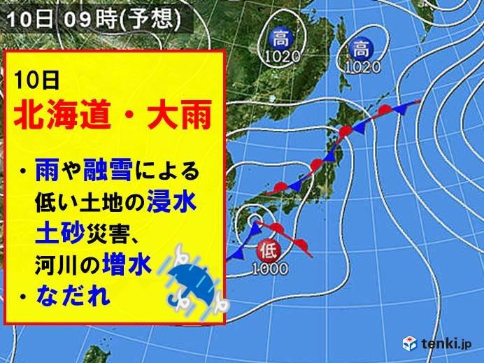10日は北海道で大雨 急速な雪解け注意