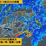 関西 10日の午後も広く雨。強い雨や雷のおそれ。