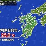 宮崎県で夏日 全国的に気温の高い一日に