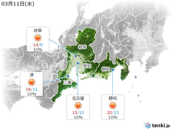 11日の東海地方の天気