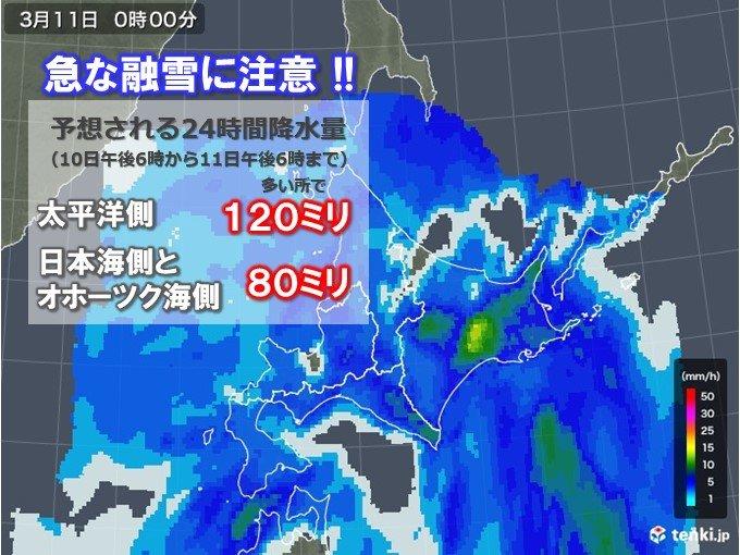 北海道 11日にかけて大荒れ 急な雪解けに注意