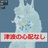 秋田県で震度4の地震 津波の心配なし