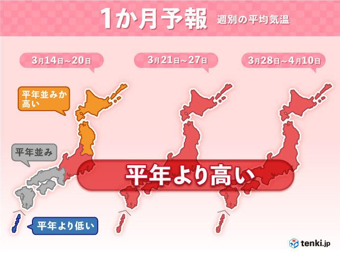 全国的に4月も高温 桜が咲き進む暖かさ 1か月予報
