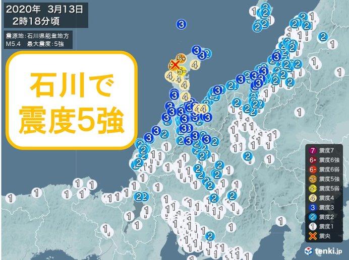 石川県で最大震度5強