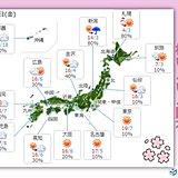 13日 暖かさアップ 東京は桜開花カウントダウン