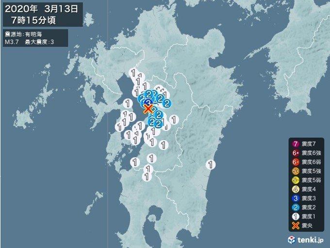 熊本県で震度3