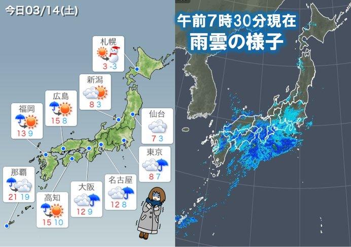 14日 広範囲で冷たい雨 寒さ戻る 関東は真冬並み