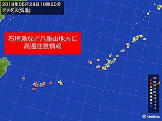 石垣島など3日連続で高温注意情報