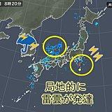 寒さ和らぐ日曜日 局地的に雷雨 天気の急変に注意