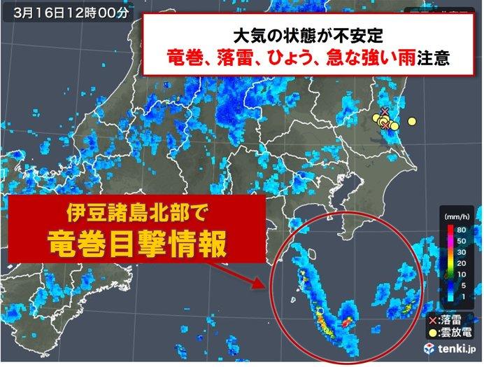 伊豆諸島北部 竜巻目撃情報