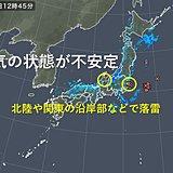 北陸などで落雷 太平洋側も所々に雨雲 ひょうも