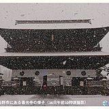 関東甲信 山沿いで一気に積雪増加