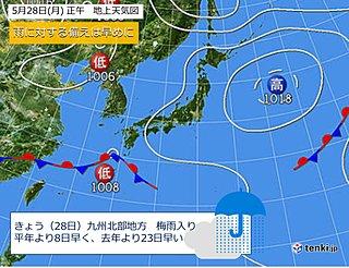 九州北部梅雨入り 雨への備えを