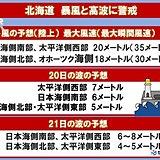 北海道 暴風・高波に警戒(20~21日)